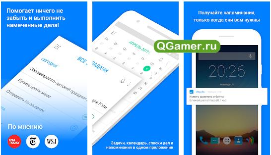 ТОП незаменимых приложений на Android для курьеров