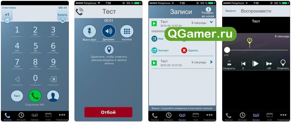 ТОП рабочих программ для записи любых телефонных разговоров на iPhone