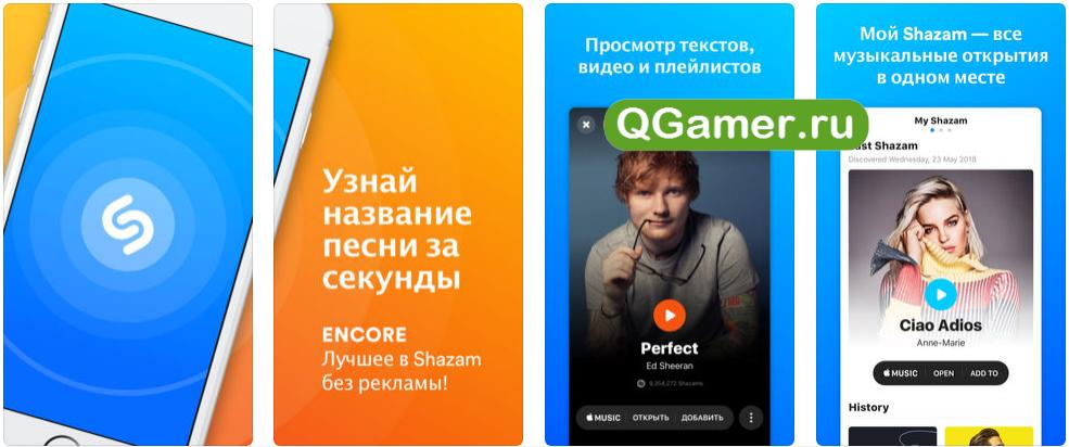 ТОП-5 приложений на Айфон для быстрого и точного распознавания музыки