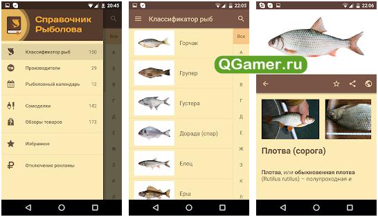 Самые полезные приложения для рыбаков на Android