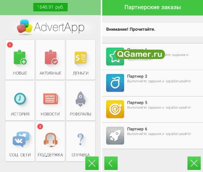 ТОП приложений на iPhone для быстрого заработка денег