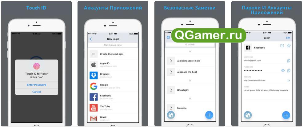 ТОП-5 приложений для установки паролей на файлы, папки и программы на Айфоне