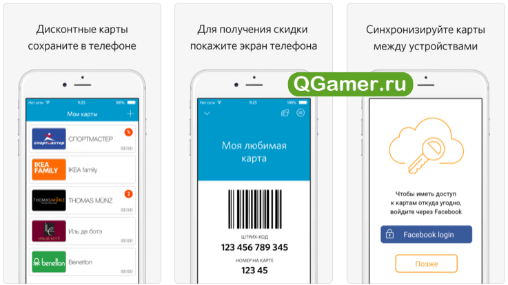 ТОП-3 лучших приложения для простого и удобного хранения скидочных карт на iPhone