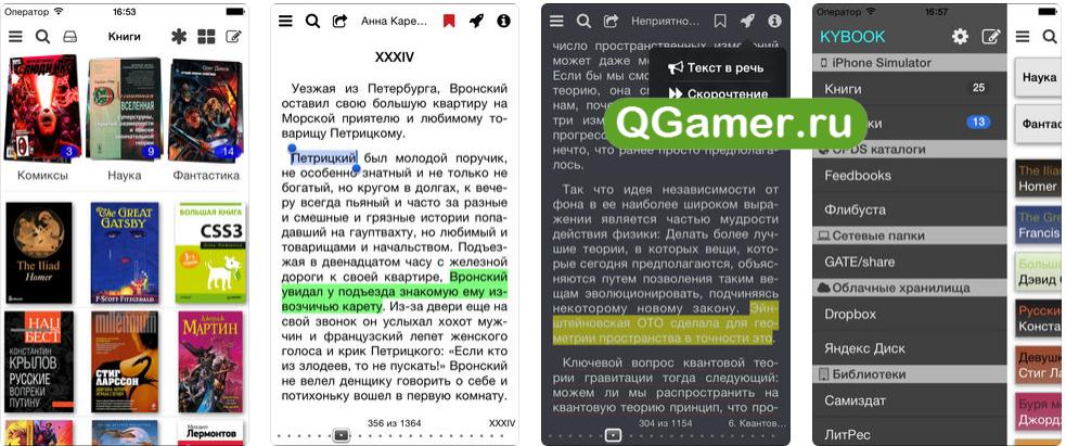 ТОП-7 лучших бесплатных приложений на iPhone для комфортного чтения книг