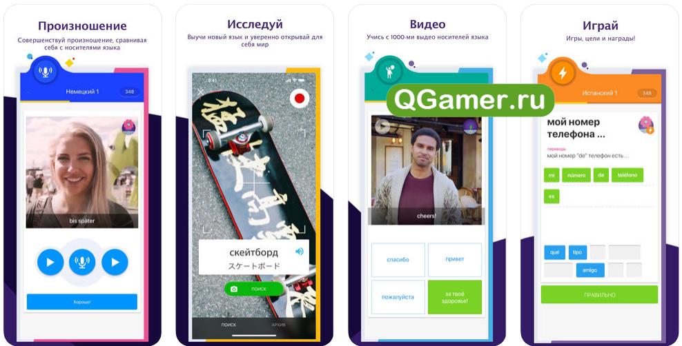 ТОП-7 рабочих приложений на Айфон для быстрого изучения английского языка