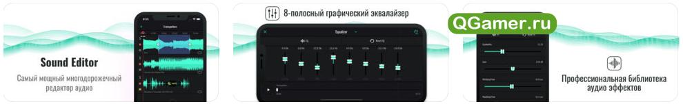 ТОП-3 приложения для быстрой и простой обрезки музыки на iPhone
