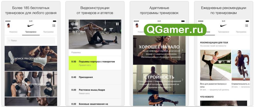 ТОП-6 лучших приложений на iPhone для комфортного занятия фитнесом