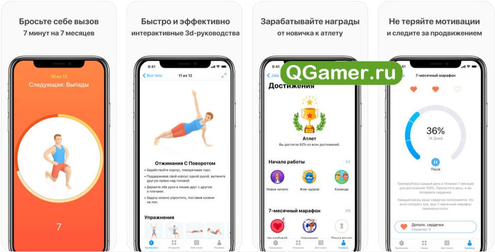 ТОП-7 эффективных приложений на Айфон для похудения