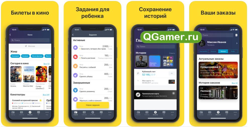 ТОП-10 самых удобных банковских приложений на iPhone
