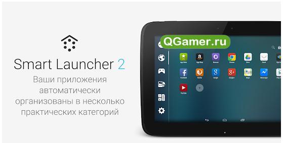 ТОП-6 незаменимых лучших лаунчеров на Андроид