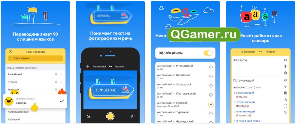 ТОП точных и простых оффлайн переводчиков на Айфон, работающих без интернета