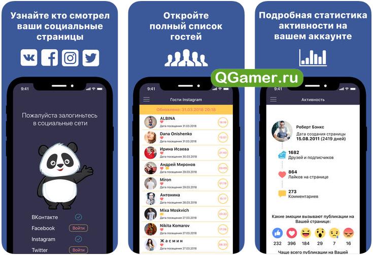 ТОП-5 лучших шпионских программ на iPhone