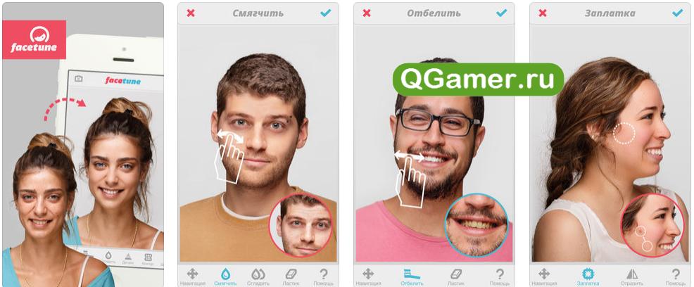 ТОП лучших приложений на Айфон для красивой ретуши лица