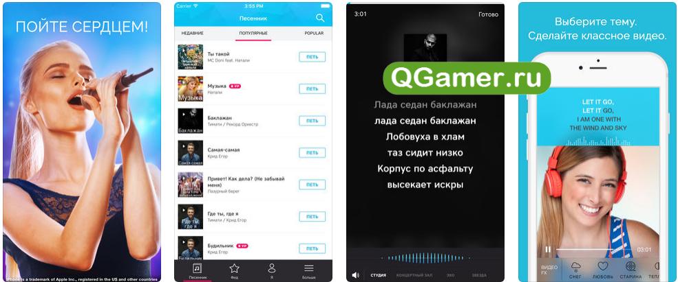 ТОП приложений караоке на Айфон с большой базой песен