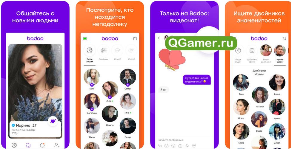 ТОП-8 приложений на Айфон в которых можно просто знакомиться с новыми людьми