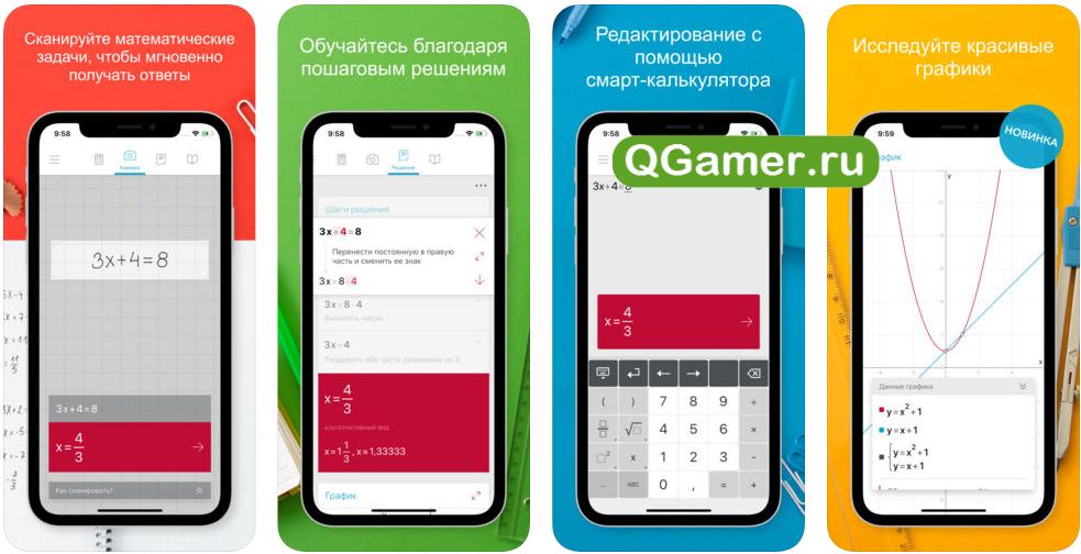 ТОП-5 полезный Айфон приложений для школы и школьников