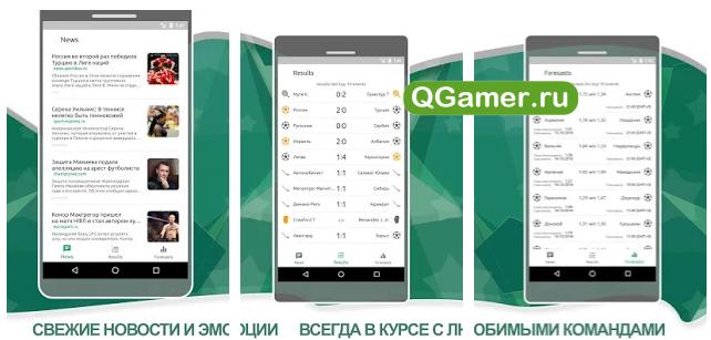 ТОП-5 проверенных Андроид приложений для ставок на спорт