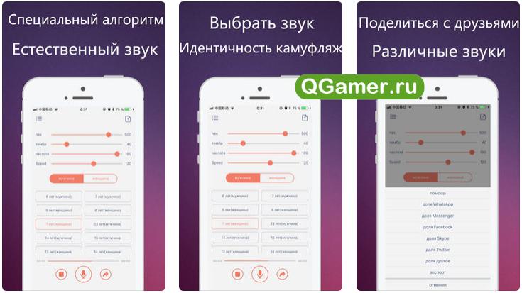 ТОП-6 приложений для полного изменения голоса на Айфон