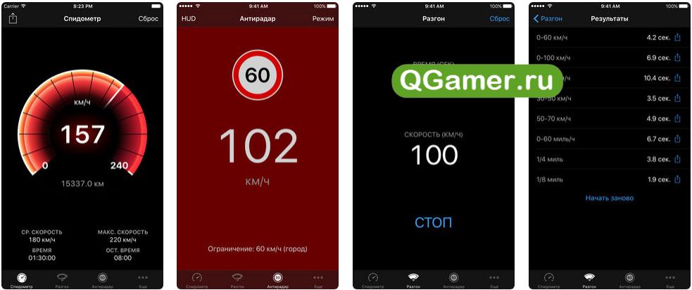ТОП-5 лучших проверенных приложений антирадаров для iPhone