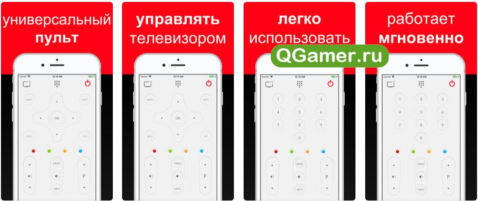 ТОП-5 проверенных приложений на Айфон - пультов от телевизора