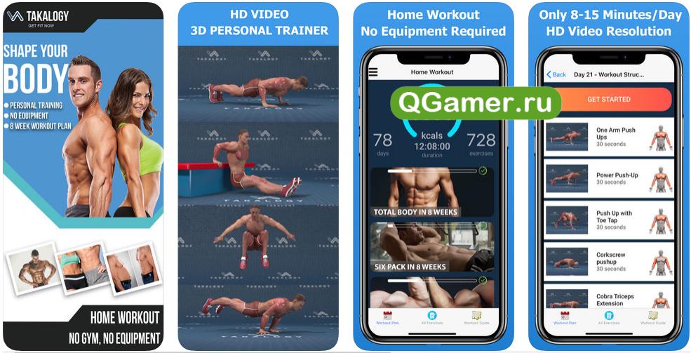 ТОП-5 эффективных Айфон приложений для организации тренировок