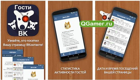 ТОП-6 Приложений для комфортной работы с ВКонтакте на Андроид