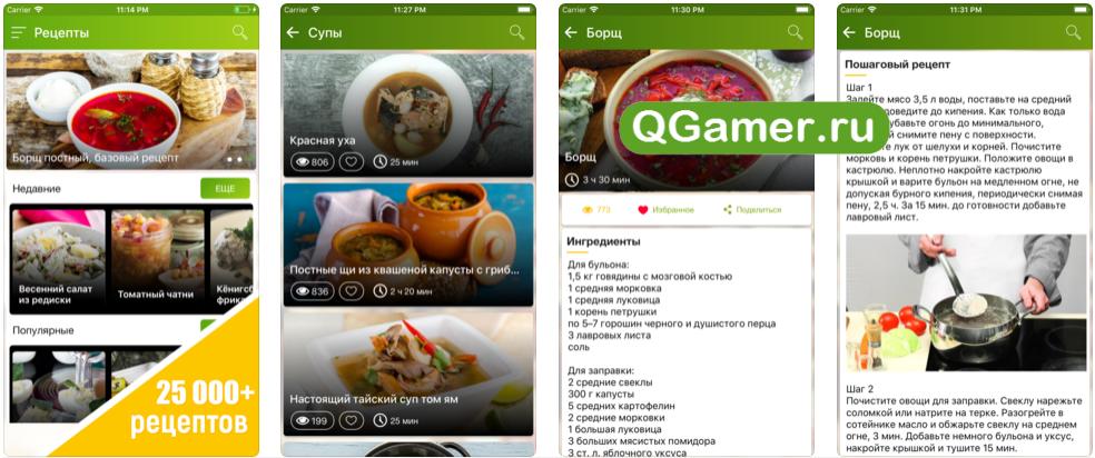 ТОП-7 приложений на Айфон с простыми и сложными рецептами разных кухонь мира