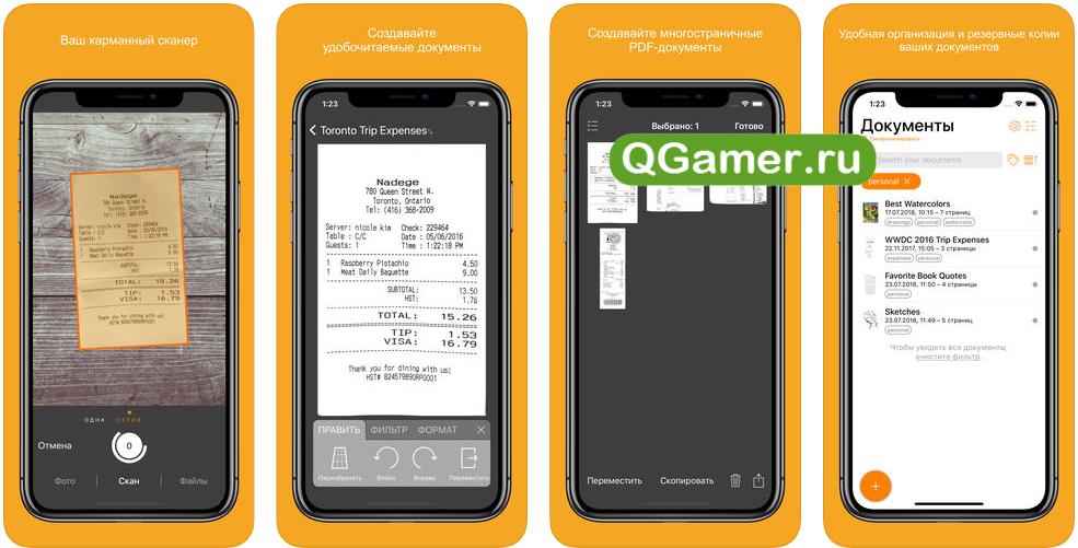 ТОП-5 приложений для сканирования документов на iPhone