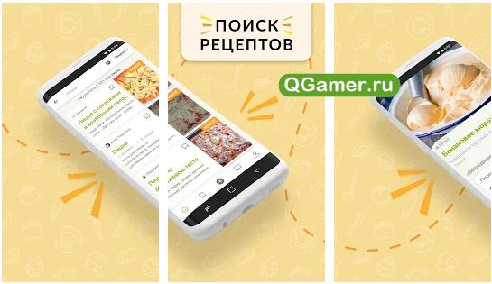 ТОП-7 Андроид приложений с фото рецептами вкусных блюд
