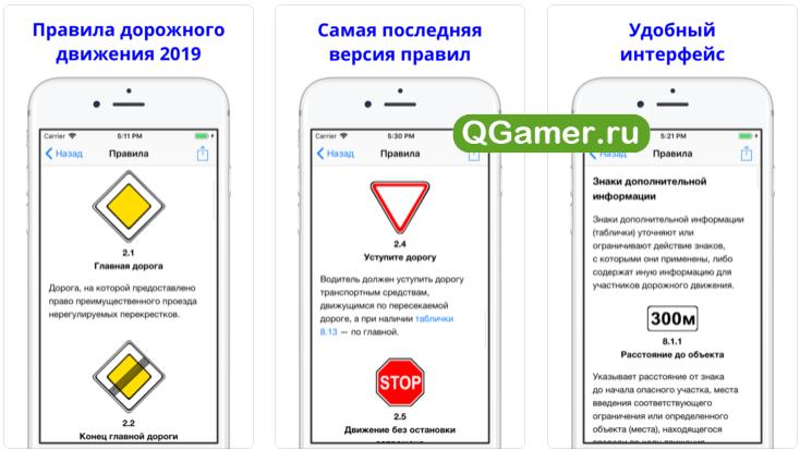 ТОП-3 удобных приложения для изучения ПДД на Айфоне