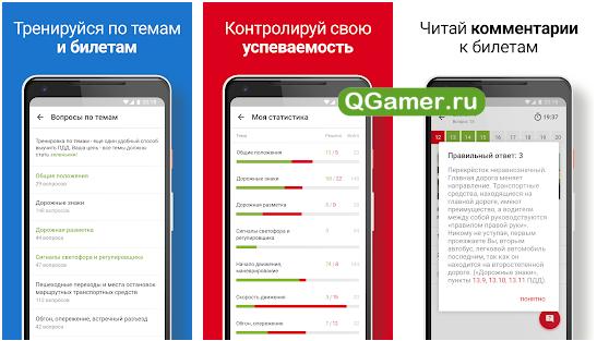 ТОП приложений для комфортного изучения ПДД на Андроид