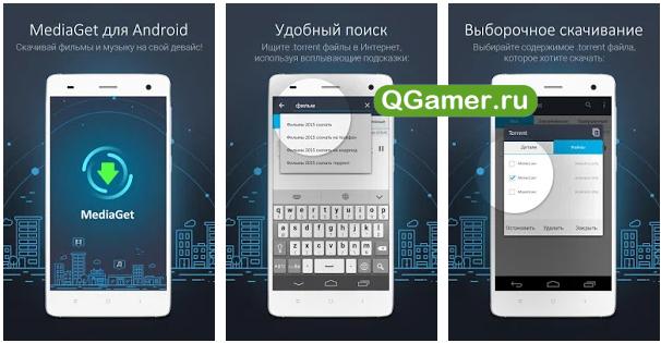 ТОП-7 простых и рабочих торрент трекеров на Андроид