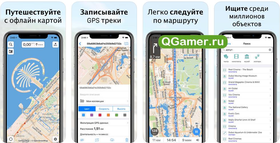 ТОП-7 качественных приложений с картами на iPhone