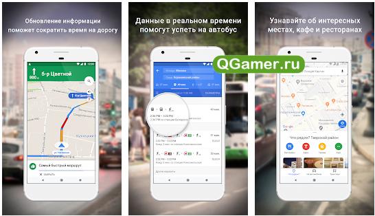 ТОП-7 лучших приложений карт на Андроид