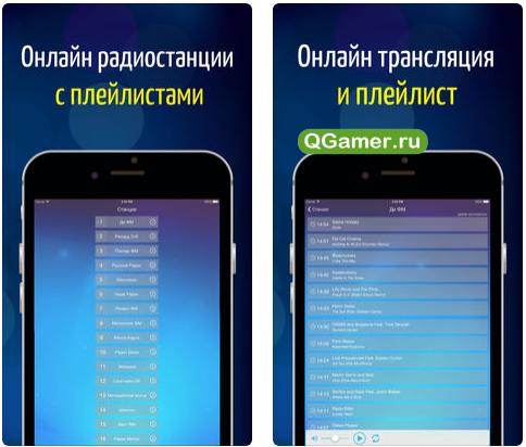 ТОП-7 рабочих приложений для прослушивания радио на iPhone