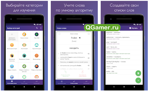 ТОП-7 приложения на Android для эффективного изучения немецкого языка