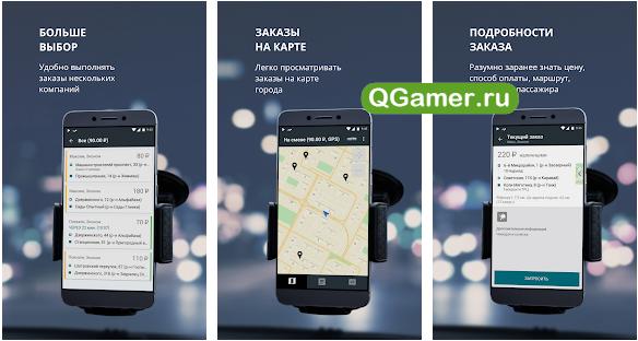 ТОП-7 эффективных приложений на Андроид для водителей