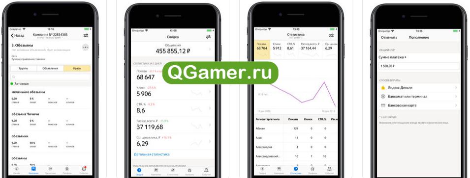ТОП-6 приложений на iPhone для создания и размещения рекламы