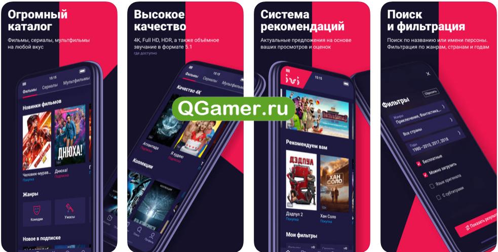 ТОП-7 бесплатных приложение с кино HD для iPhone