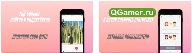 ТОП-6 рабочих приложений на Айфон для лайков в Инстаграм, ВК и других социальных сетях