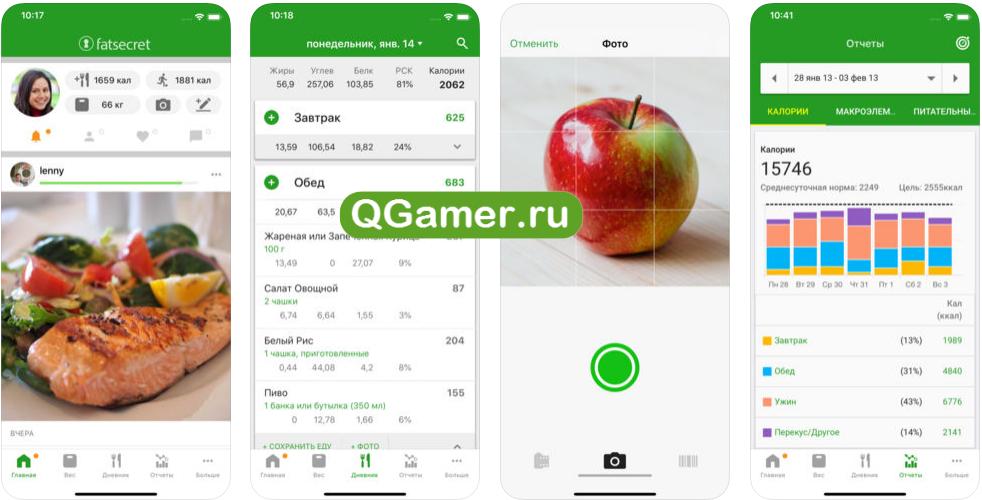 ТОП-7 лучших iPhone приложений для правильного питания