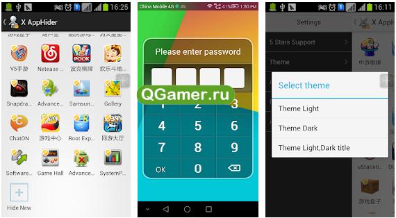 ТОП-6 лучших приложений для скрытия приложений на Андроид