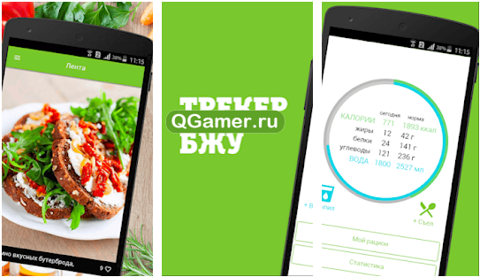 ТОП-7 приложений на Андроид для правильного питания