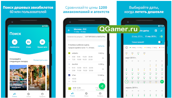 ТОП-7 проверенных приложений для транспорта на Android