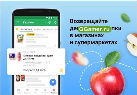 ТОП-7 популярных скидочных приложений для Андроид