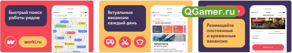 ТОП-6 Айфон приложений для удобного размещения и поиска объявлений в интернете