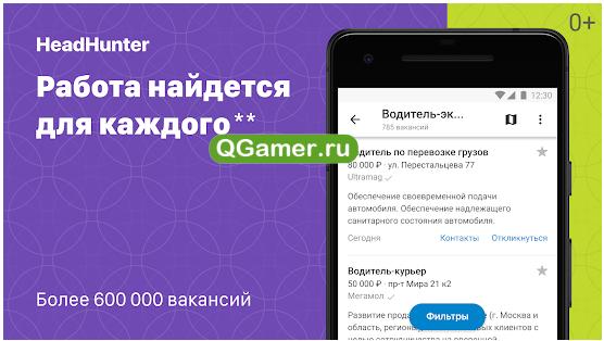 ТОП-5 приложений для поиска работы для Андроид