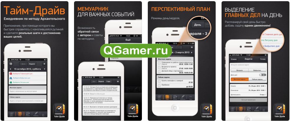 ТОП-7 простых приложений для ускорения работы на iPhone