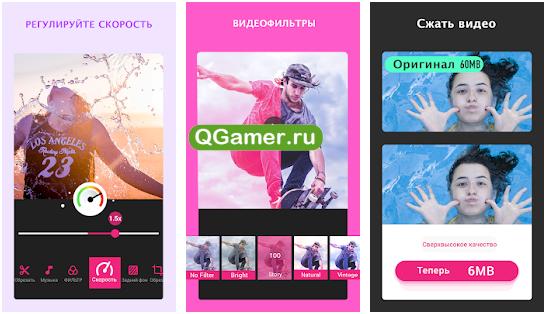 Приложение для замедления/ускорения видео на Андроид и Айфон - Video.Guru - Video Maker