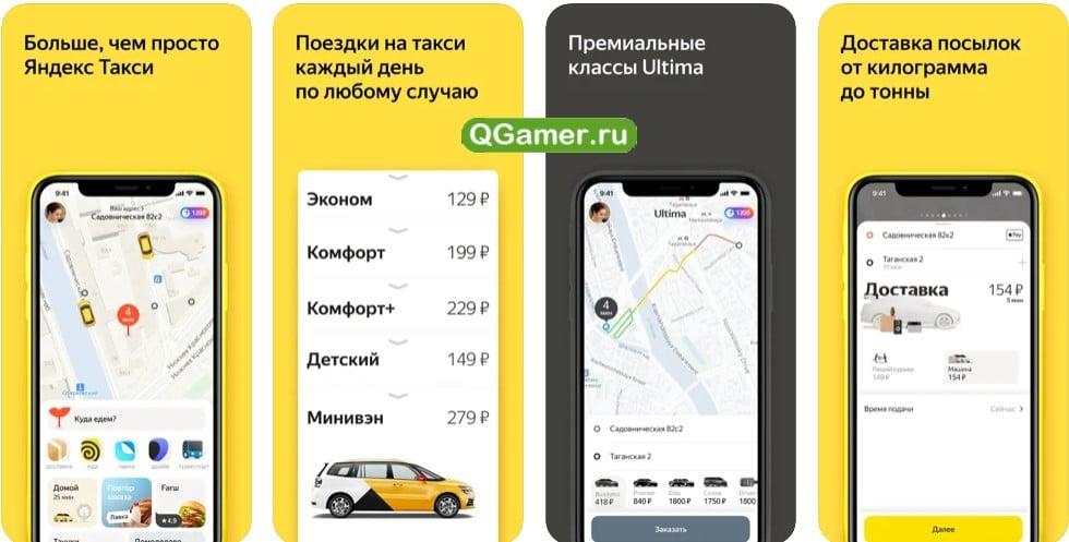 Яндекс.GO
